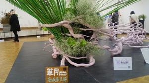 茨城県芸術祭いけばな展